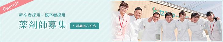 薬剤師募集 | 新卒者採用・中途者採用